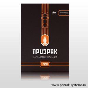 Призрак-720