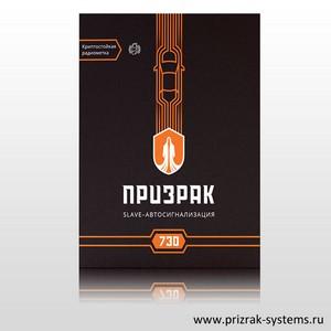 Призрак-730