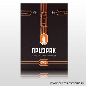 Призрак-740