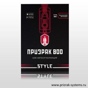 Призрак-800 Style