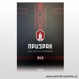 Призрак-810