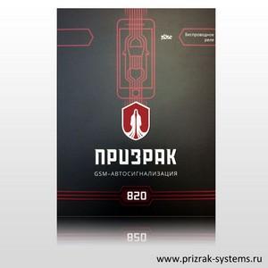 Призрак-820
