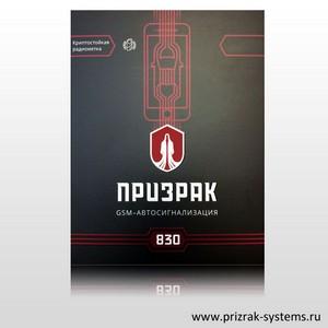 Призрак-830