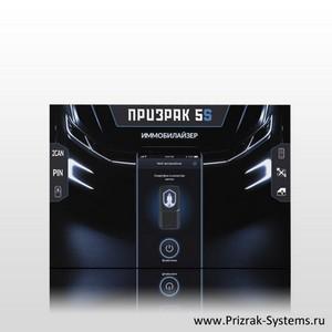 Призрак-5S/BT
